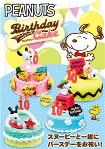 Snoopy Birthday Cake ReMent miniature blind box ReMent Miniature